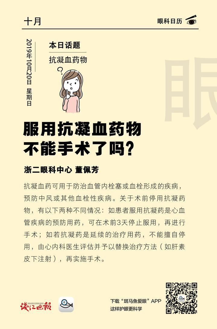 10月20日 抗凝血药物.jpg