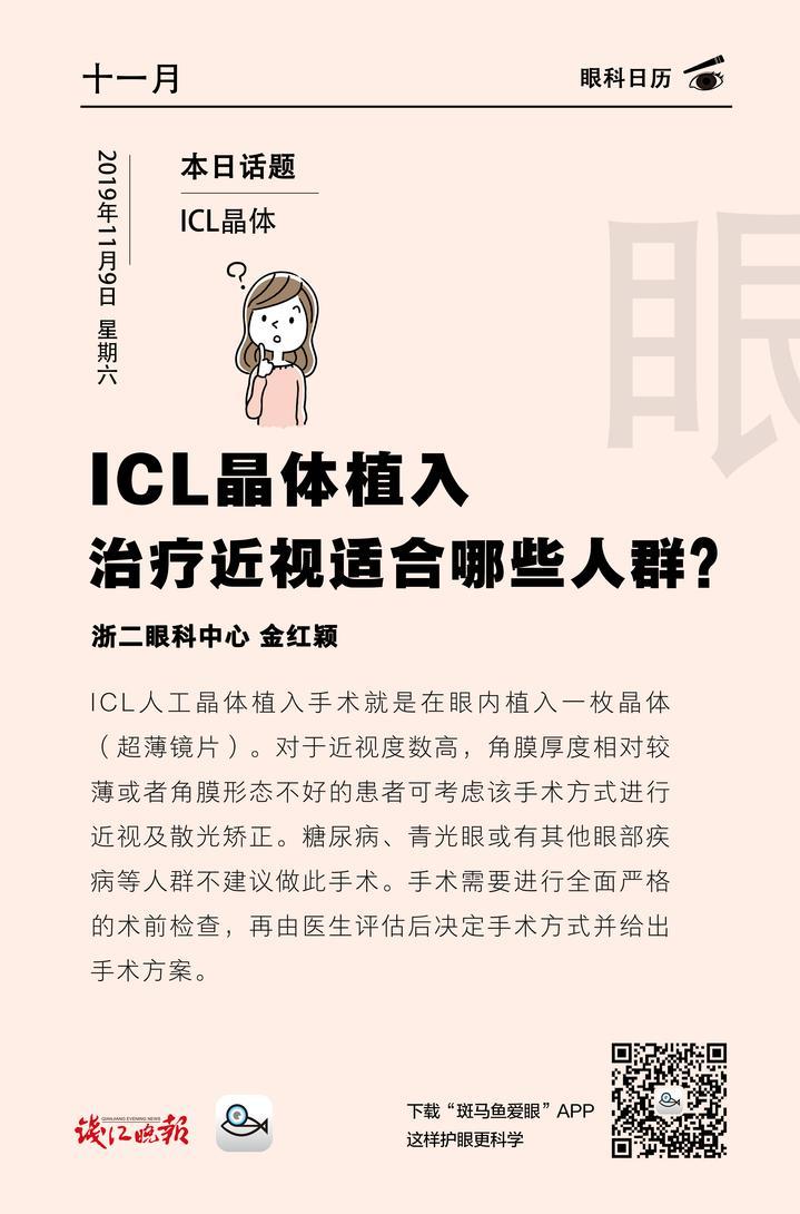 11月9日 ICL晶体.jpg