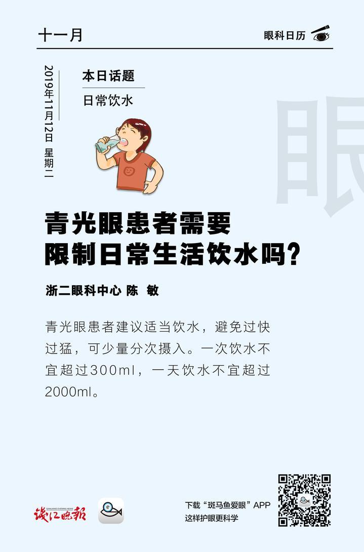 11月12日 日常饮水.jpg