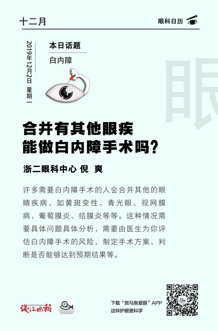 12月2日 白内障手术.jpg