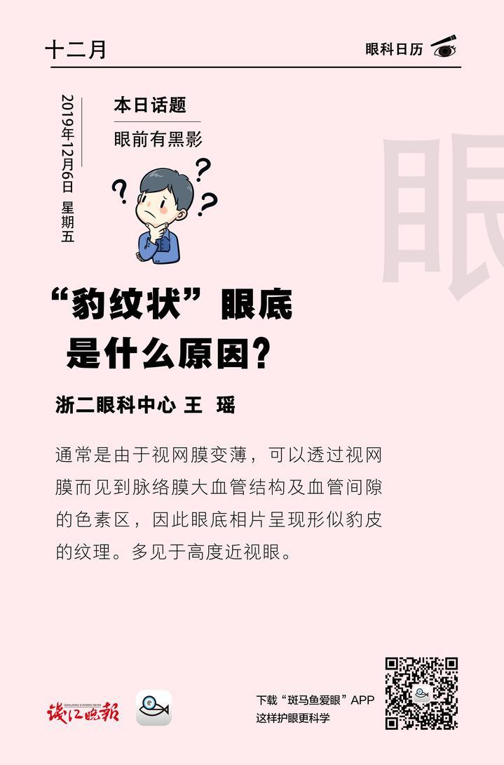12月6日 豹纹状.jpg