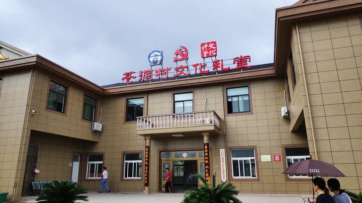 苍洞村文化礼堂.jpg