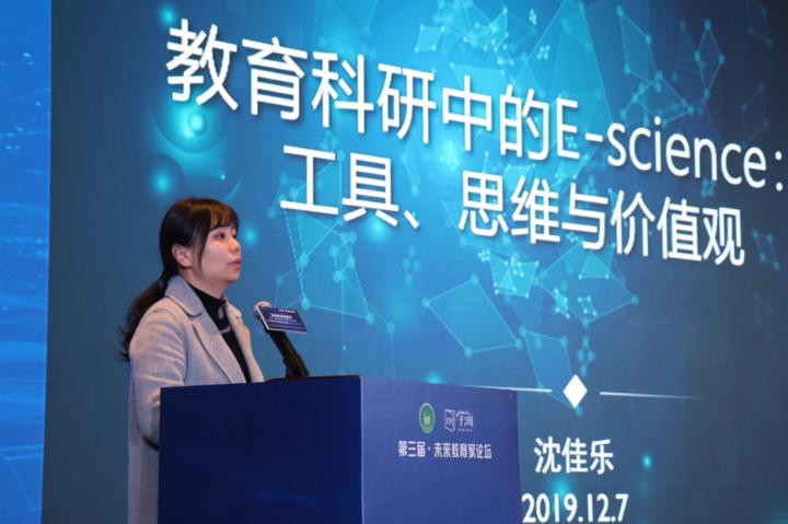 浙江省教育科学规划办公室常务副主任沈佳乐.png