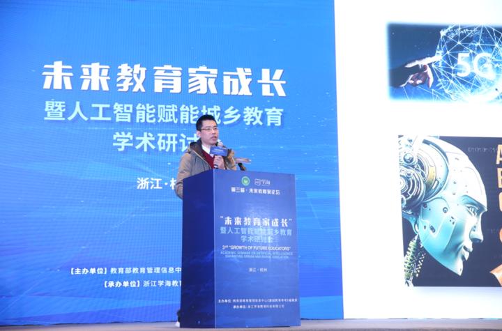 杭州第二中学副校长杨帆.png
